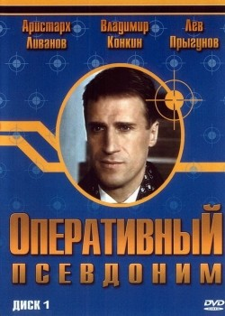 Operativnyiy psevdonim (serial) - movie with Aristarkh Livanov.