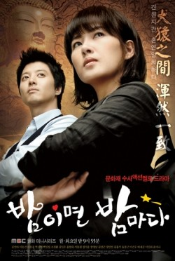 Bam-i-myeon Bam-a-da is the best movie in Park Ki Woong filmography.