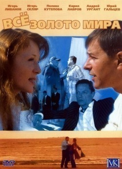 Vsyo zoloto mira (mini-serial) - movie with Mikhail Chernyak.