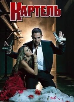 El cartel de los sapos is the best movie in Paulina Galvez filmography.