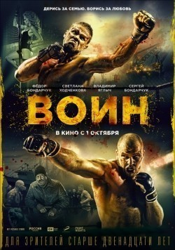 Voin is the best movie in Uriy Yakovlev-Suhanov filmography.