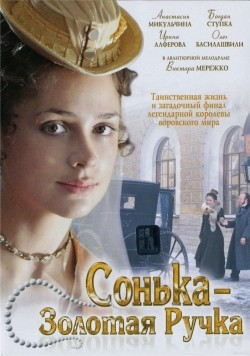 Sonka Zolotaya Ruchka (serial) is the best movie in Anastasiya Mikulchina filmography.