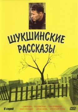Shukshinskie rasskazyi (serial) - movie with Andrei Panin.