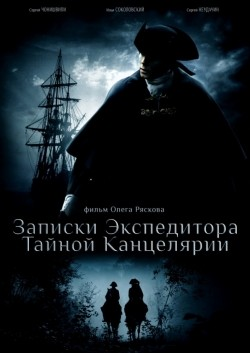 Zapiski ekspeditora Taynoy kantselyarii (serial 2010 - 2011) is the best movie in Mikhail Politsejmako filmography.