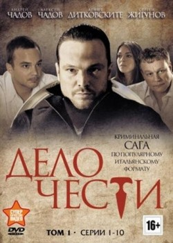 Delo chesti (serial) - movie with Juozas Budraitis.