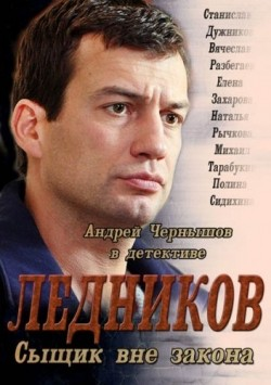 Lednikov (serial) - movie with Pavel Delong.