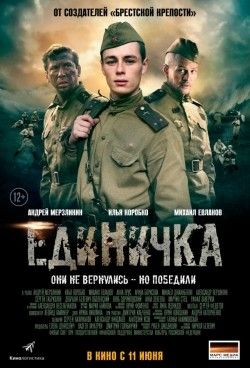 Edinichka is the best movie in Anna Prus filmography.