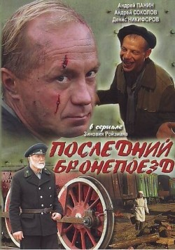 Posledniy bronepoezd (mini-serial) is the best movie in Denis Nikiforov filmography.