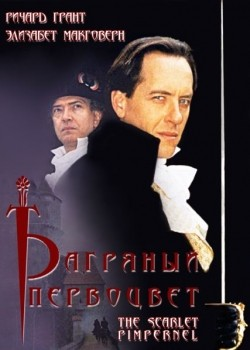 The Scarlet Pimpernel is the best movie in Richard E. Grant filmography.