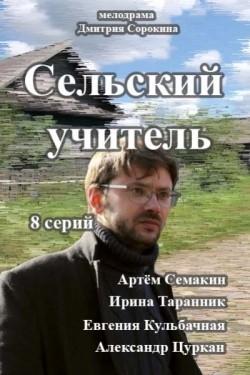 Selskiy uchitel (serial 2015 - ...) is the best movie in Lyudmila Chebotina filmography.