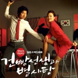 Hello My Teacher is the best movie in Choi Yeo Jin filmography.