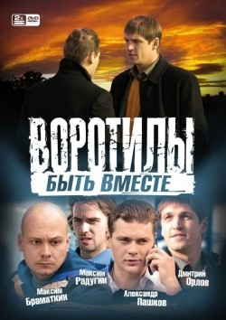Vorotilyi. Byit vmeste (serial) - movie with Aristarkh Livanov.