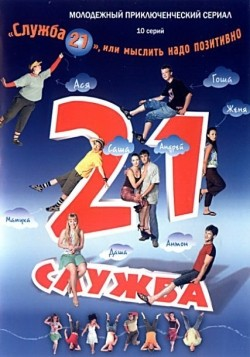 Slujba 21, ili Myislit nado pozitivno (serial) is the best movie in Ekaterina Vinogradova filmography.