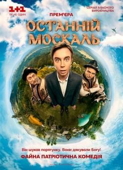 Posledniy moskal (serial) is the best movie in Vladimir Goryansky filmography.