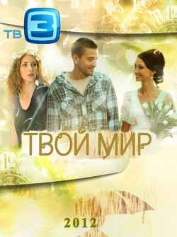 Tvoy mir (serial) - movie with Igor Yasulovich.