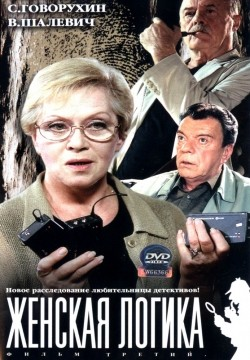 Jenskaya logika (mini-serial) is the best movie in Georgi Nikolayenko filmography.