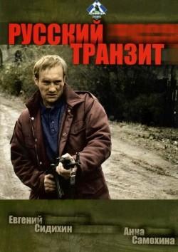Russkiy tranzit (mini-serial) is the best movie in Igor Golovin filmography.