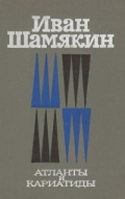 Atlantyi i kariatidyi (serial) is the best movie in Vladimir Gritsevsky filmography.