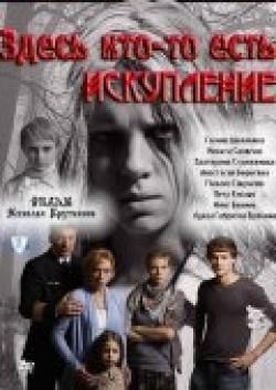Zdes kto-to est: Iskuplenie (serial) is the best movie in Mihail Gavrilov filmography.