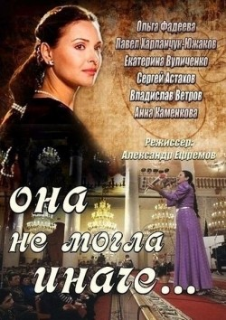 TV series Ona ne mogla inache (serial).