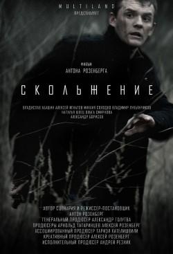 Skoljenie is the best movie in Mihail Solodko filmography.