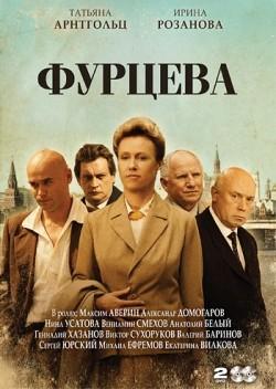 TV series Furtseva. Legenda o Ekaterine (serial).