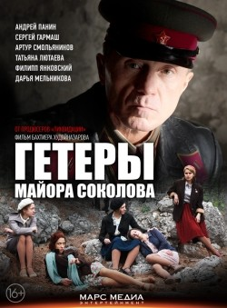 Geteryi mayora Sokolova (serial) - movie with Andrei Panin.