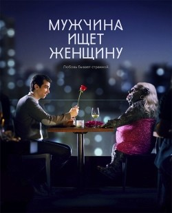 Man Seeking Woman is the best movie in Eric André filmography.