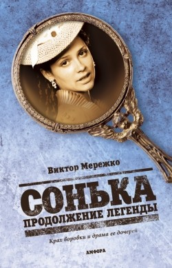 Sonka: Prodoljenie legendyi (serial) is the best movie in Mihail Eliseev filmography.