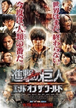 Shingeki no kyojin endo obu za wârudo is the best movie in Takahiro Miura filmography.