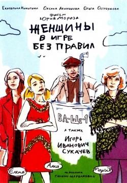 Jenschinyi v igre bez pravil (mini-serial) is the best movie in Yekaterina Nikitina filmography.