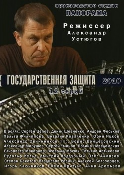 Gosudarstvennaya zaschita (serial) - movie with Vitaly Kovalenko.