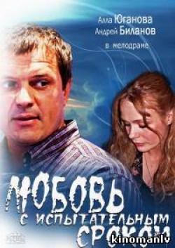 Lyubov s ispyitatelnyim srokom (mini-serial) is the best movie in Evgeniya Gladiy filmography.