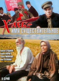 Hleb – imya suschestvitelnoe (serial) - movie with Sergei Nikonenko.