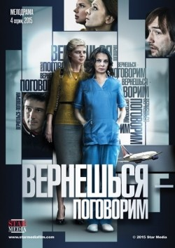 TV series Verneshsya – pogovorim (mini-serial).