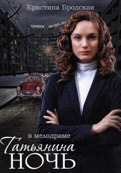 Tatyanina noch (serial) is the best movie in Kristina Brodskaya filmography.