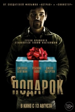 The Gift film from Joel Edgerton filmography.