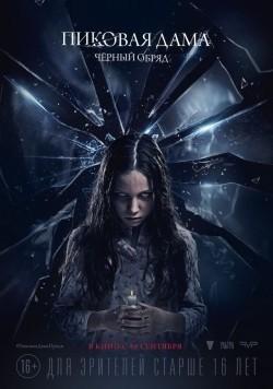 Pikovaya dama: Chernyiy obryad is the best movie in Evgeniya Loza filmography.