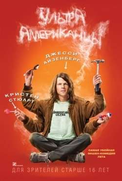 American Ultra film from Nima Nourizadeh filmography.
