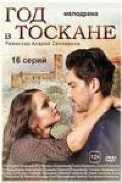 God v Toskane (serial) is the best movie in Yekaterina Kuznetsova filmography.