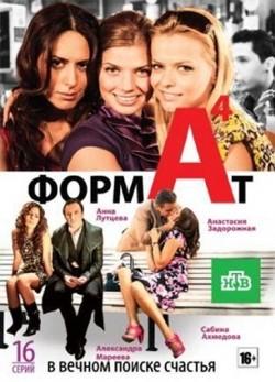 Format A4 (serial) is the best movie in Vladimir Seleznyov filmography.