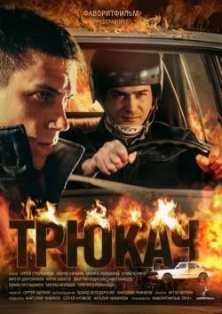 Tryukach (serial) is the best movie in Anton Feoktistov filmography.