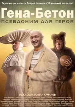 Gena-Beton is the best movie in Roman Kachanov filmography.