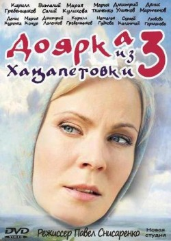 Doyarka iz Hatsapetovki 3 (serial) - movie with Marija Kulikova.