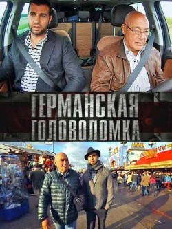 Germanskaya golovolomka (serial) - movie with Ivan Urgant.