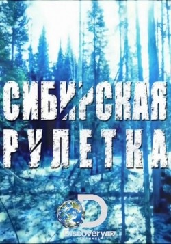 Siberian Cut film from Tom Hutchings filmography.