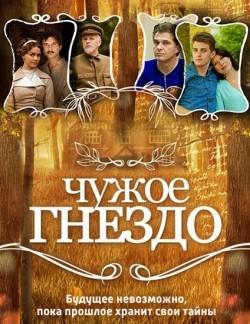 Chujoe gnezdo (serial) is the best movie in Nikita Yuranov filmography.