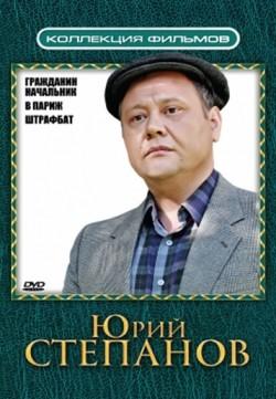 Grajdanin nachalnik (serial) is the best movie in Valeri Afanasyev filmography.