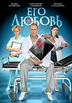 Ego lyubov (mini-serial) - movie with Alyona Yakovleva.