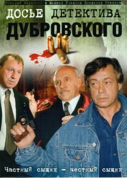 Dose detektiva Dubrovskogo (serial) - movie with Nikolai Karachentsov.